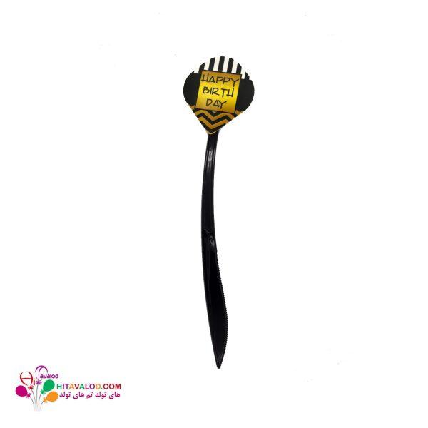 چاقو مشکی با طرح هپی طلایی