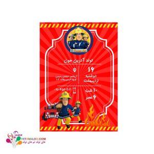 کارت دعوت تولد با طرح آتش نشان