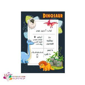 کارت دعوت تم تولد دایناسور