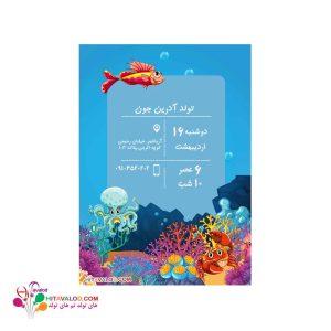 کارت دعوت تم تولد اقیانوس
