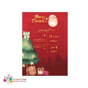 کارت دعوت تم تولد کریسمس