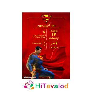 کارت دعوت تم تولد سوپرمن