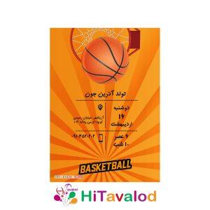 کارت دعوت تم بسکتبال